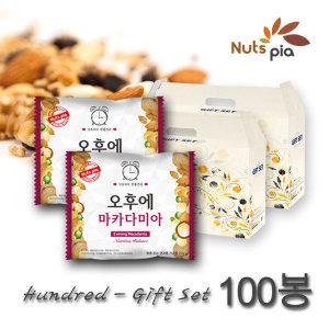 오후에 마카다미아 100봉 선물세트 (50봉 X 2세트) 하루 한줌견과