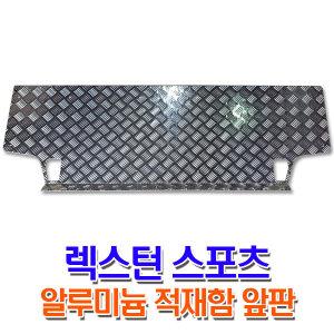 렉스턴스포츠 / 칸 알루미늄 적재함 체크판 앞판