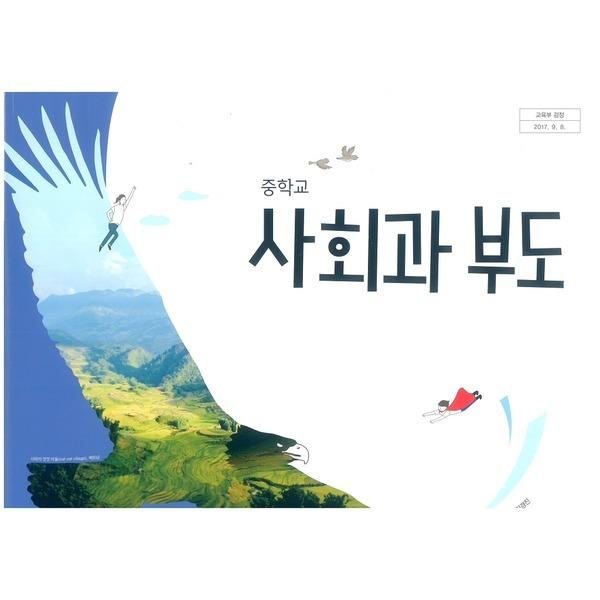(교과서) 중학교 사회과부도 교과서 미래/2015개정/새책수준