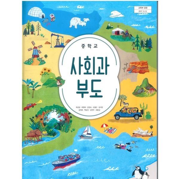 (교과서) 중학교 사회과부도 교과서 비상/2015개정/새책수준