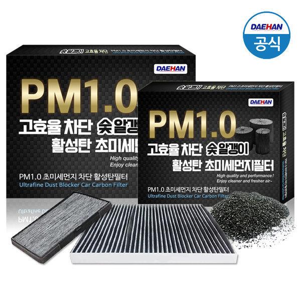 1+1싼타페TM 활성탄PM1.0초미세먼지필터KC105