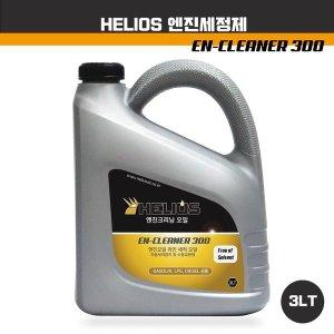 헬리우스 엔클리너 300 엔진오일라인 세정제 3LT
