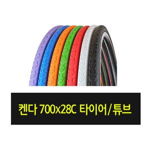 켄다 타이어 700x28c 로드용 하이브리드 타이어 튜브