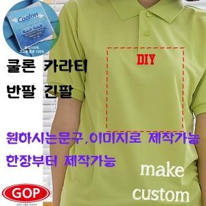 PK 카라티 반팔티-가족티 커플티 단체티 유니폼