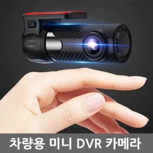 (해외직구) H-max 대시캠 와이파이 미니 DVR 카메라