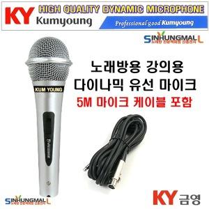 신흥몰 KM-1000 금영다이나믹형 강의용 노래방마이크