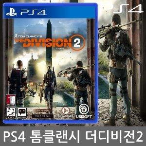 PS4 톰클랜시 더 디비전 2 일반판