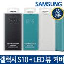 삼성 정품 갤럭시S10플러스 LED뷰 커버 케이스