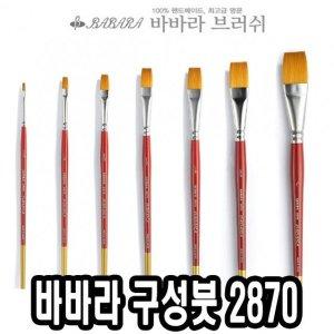구성붓 2870 5 8호 낱자루 - 34457 화방용품 전문가용