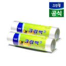 위생비닐백/ 크린랩 롤타입 크린백 (대 500매 x 2P)