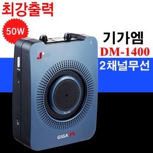 준성기가엠 DM1400(50W) 휴대용강의용무선마이크앰프
