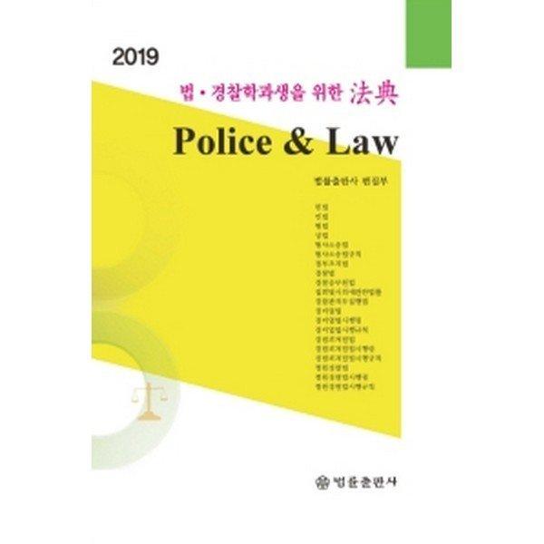 2019 법·경찰학과생을 위한 法典 Police   Law