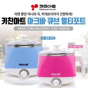 초특가-키친아트 커피 라면 멀티 전기 포트