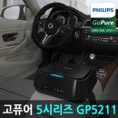 고퓨어 5000시리즈 GP5211 차량용 공기청정기