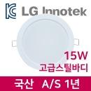 LED 다운라이트 6인치 주광색 국산 출장 A/S LG이노텍