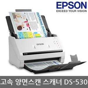 엡손 WorkForce DS-530 고속양면스캐너 신분증스캔 an