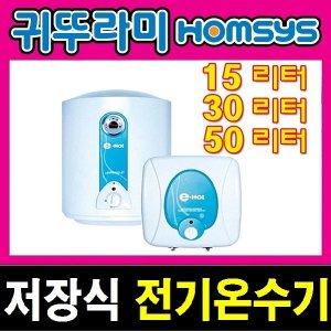 귀뚜라미전기온수기15/30/50리터온수기/식당/사무실
