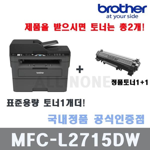 (공식판매점)MFC-L2715DW레이저복합기/당일출고