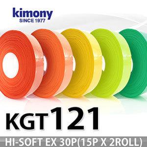 키모니  하이소프트 EX 오버 롤그립 30P (KGT121)