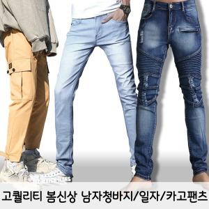 고퀄리티 봄신상 남자청바지/면/일자/스판/카고/조거