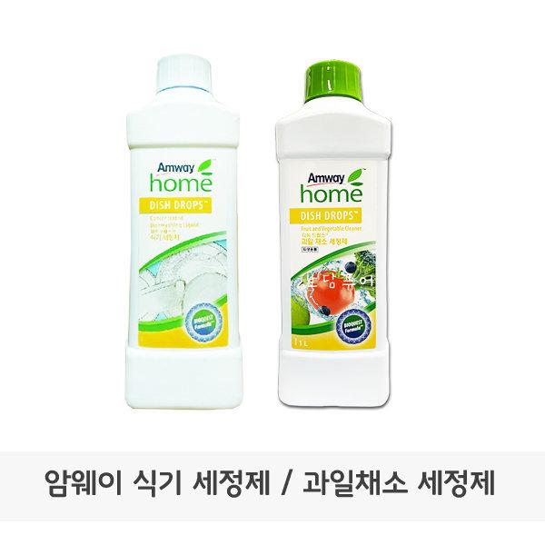 암웨이 식기세정제/과일채소 세정제