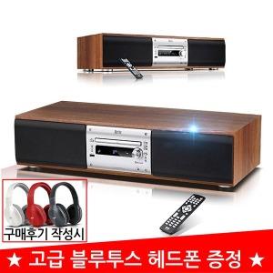 브리츠 BZ-T8700 일체형오디오 블루투스 CD플레이어