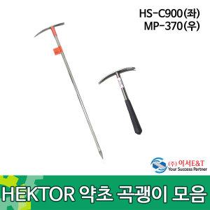 HEKTOR 스텐 양날 약초 곡괭이 모음 HS-C900 MP-370