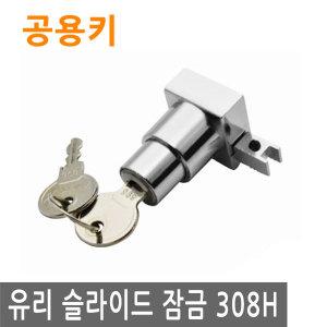 진열장 유리 슬라이드 잠금 장치 공용키 서랍장 열쇠