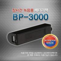 HJ 이소닉 녹음기 전용 보조배터리팩 BP-3000