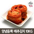 (국산) 김치 양념 듬뿍 넣은 배추김치 10kg