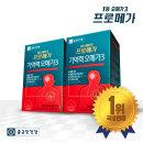 프로메가 기억력 오메가3 2박스 (120캡슐/60일분)