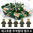 레고호환 판로스 무적함대 시리즈 군인 탱크 A