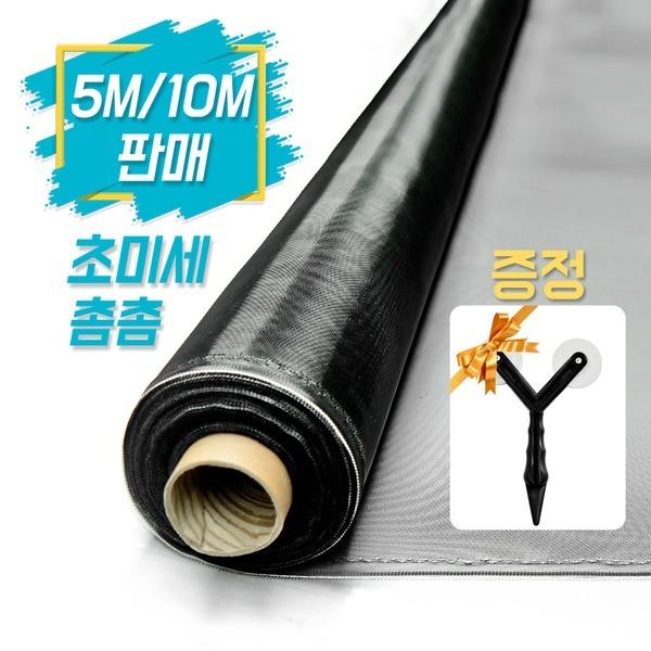 대용량 미세방충망 에코 초미세 촘촘망 5M/10M