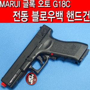 MARUI 글록 오토 G18C 전동 블로우백/비비탄총