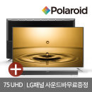 191cm(75) POL75U UHDTV 직접배송 LG패널 2년AS보증