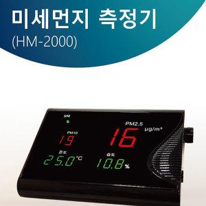 벽걸이형 미세먼지 측정기/초미세먼지/공기측정기