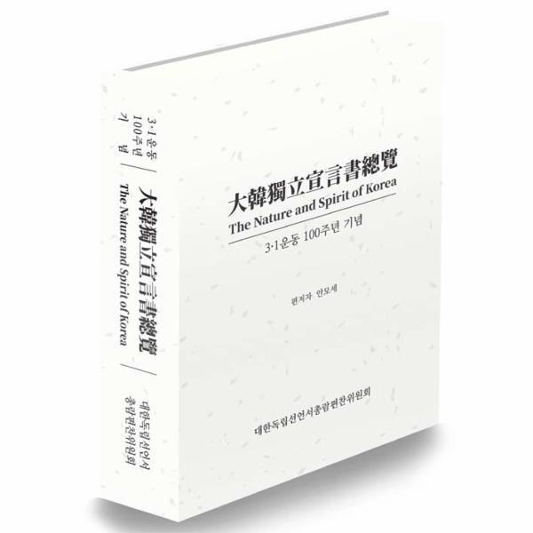 대한독립선언서총람(3.1운동 100주년 기념)