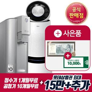 LG 정수기렌탈 /프르다 /공기청정기/상품권증정