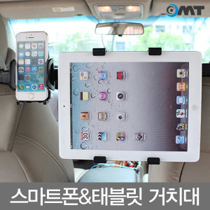 차량용 헤드레스트 핸드폰+태블릿 거치대 OTA-5012