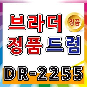 브라더정품드럼 DR-2255 hl-2130 hl-2240d hl-2250dn