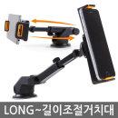차량용 대시보드 길이조절 휴대폰거치대 OSA-LGRIP