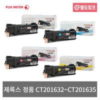 제록스 정품토너 CT201632~CT201635 CM305df CP305d