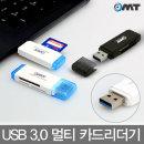 OMT USB3.0 카드리더기 SD카드 OCR-USB30