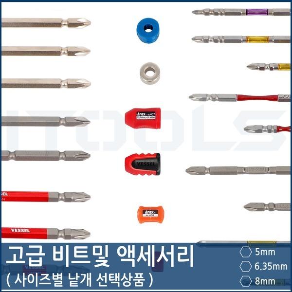 토션비트 베셀 SUNFLAG ANEX 드라이버 비트/자화기