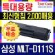삼성전자 / 재생 MLT-D111S SL-M2027 SL-M2074 SL-M2077 M2079
