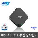 사운드업X10 블루투스 리시버 송수신기 5.0/멀티/APT-X