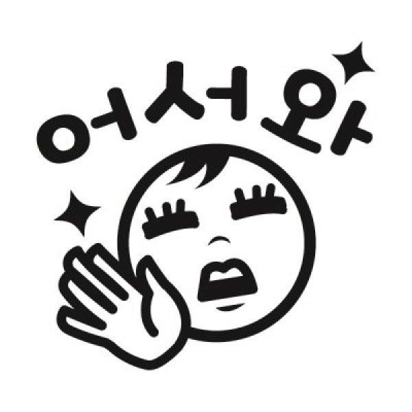자동차스티커_어서와_주유구