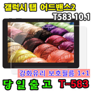 갤럭시탭 어드밴스2 10.1 SM-T583 강화 유리 필름 2매