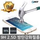 OMT LG G5 강화유리필름 9H 방탄필름 액정보호필름