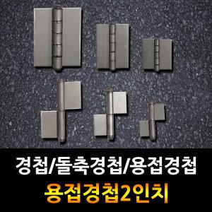 경첩/돌축경첩/용접경첩 용접경첩2인치